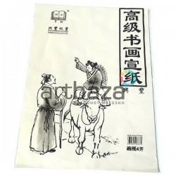 """Рисовая бумага в пачке для каллиграфии и китайской живописи, 37 x 50.5 см., 35 листов, """"Путник"""""""