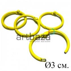 Набор колец металлических лимонных для переплета (скрапбукинга), разъёмных, Ø3 см., 4 штуки, REGINA