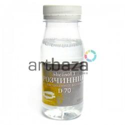 Растворитель без запаха Shellsol T (углеводородная смесь) D70, 125 мл., Kremer