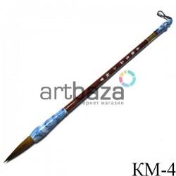 """КМ-4 Кисть для китайской каллиграфии и живописи, """"Поднебесная"""", 26.5 см."""