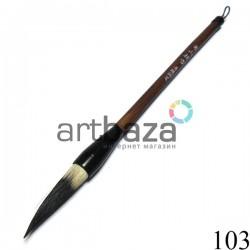 """Кисть для китайской каллиграфии и живописи с двойным ворсом, """"Черный пояс"""", 29 см."""