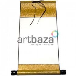 Свиток для китайской каллиграфии и живописи, светло - золотой шёлк, р-р: 27.3 x 52 см.