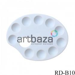 Палитра пластиковая овальная на 10 ячеек, 22.5 x 17 см., Maries