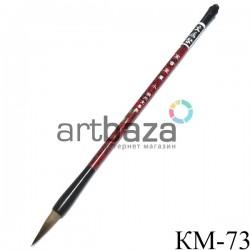 """Кисть для китайской каллиграфии и живописи, """"Путь самурая"""", 26 см."""