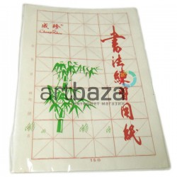 Пропись учебная для каллиграфии из рисовой бумаги, 25 x 37 см., ChengZhen