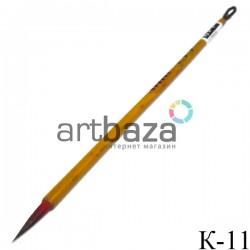 """Кисть для китайской каллиграфии и живописи с бамбуковой ручкой, """"Пламя огня"""", 22 см."""