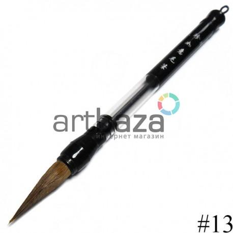 13 Кисть для китайской каллиграфии и живописи, 19 см., заправляемая, собака | Художественные кисти из натурального ворса