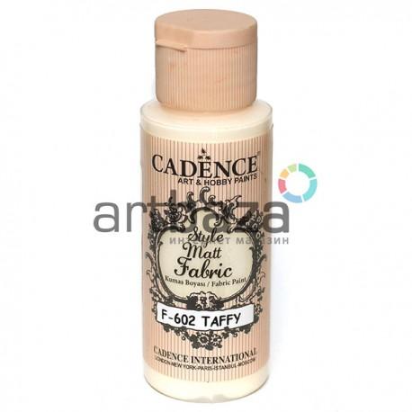 Краска по ткани матовая Style Matt Fabric, Taffy / Слоновая Кость, 59 мл., Cadence