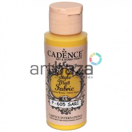 Краска по ткани матовая Style Matt Fabric, Yellow / Желтый, 59 мл., Cadence