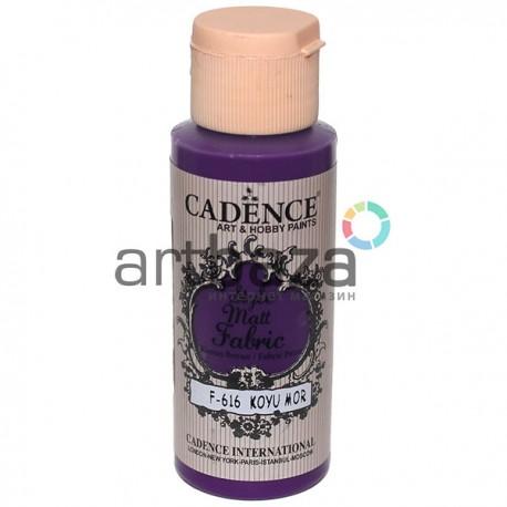 Краска по ткани матовая Style Matt Fabric, Dark Purple / Темно - фиолетовый, 59 мл., Cadence