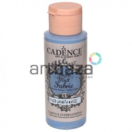 Краска по ткани матовая Style Matt Fabric, Lavander Blue / Лавандово - голубой, 59 мл., Cadence