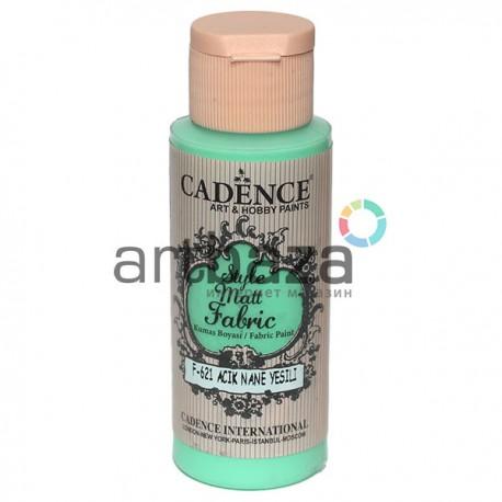 Краска по ткани матовая Style Matt Fabric, Light Mint Green / Мятный, 59 мл., Cadence
