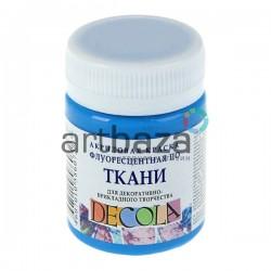 Краска акриловая флуоресцентная по ткани, голубая, 50 мл., DECOLA ✔ Флуоресцентные краски для тканей в Киеве и Украине