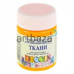 Краска акриловая флуоресцентная по ткани, оранжевая, 50 мл., DECOLA ✔ Флуоресцентные краски для тканей в Киеве и Украине