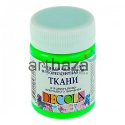 Краска акриловая флуоресцентная по ткани, зеленая, 50 мл., DECOLA ✔ Флуоресцентные краски для тканей в Киеве и Украине
