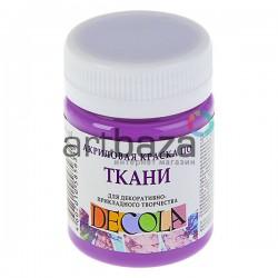 Краска акриловая по ткани, фиолетовая светлая, 50 мл., DECOLA