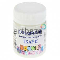 Разбавитель для акриловых красок по ткани, 50 мл., DECOLA