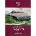 Папка с бумагой для акварели, мелкое зерно, А3 297 x 420 мм., 200 гр./м²., 20 листов, Rosa Studio