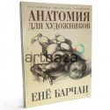 """Книга """"Анатомия для художников"""" Енё Барчаи"""
