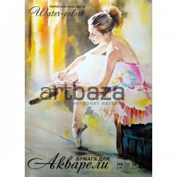 """Папка с бумагой для акварели """"Балет"""", А2 420 x 594 мм., 200 гр./м²., 20 листов, Санкт - Петербург"""