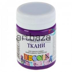 Краска акриловая по ткани, фиолетовая темная, 50 мл., DECOLA