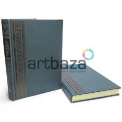 "Блокнот - книга для зарисовок (набросков), 160 листов, 215 x 298 мм., ""Love and Freedom"""