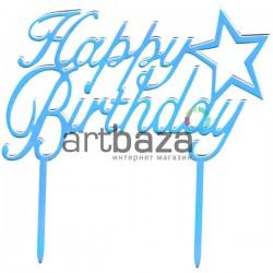 """Акриловый топпер для торта """"Happy Birthday"""", TX"""