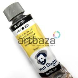 Краска художественная масляная, Неаполитанский желтый светлый / Naples yellow light, 222, туба 200 мл., Van Gogh