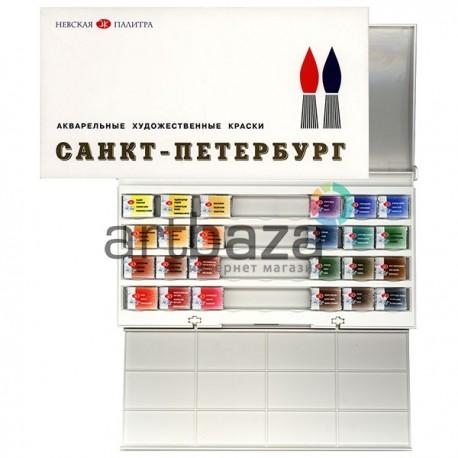 Набор акварельных красок в кюветах, 24 цвета, в пластиковой коробке, Санкт-Петербург, ЗХК, Невская Палитра